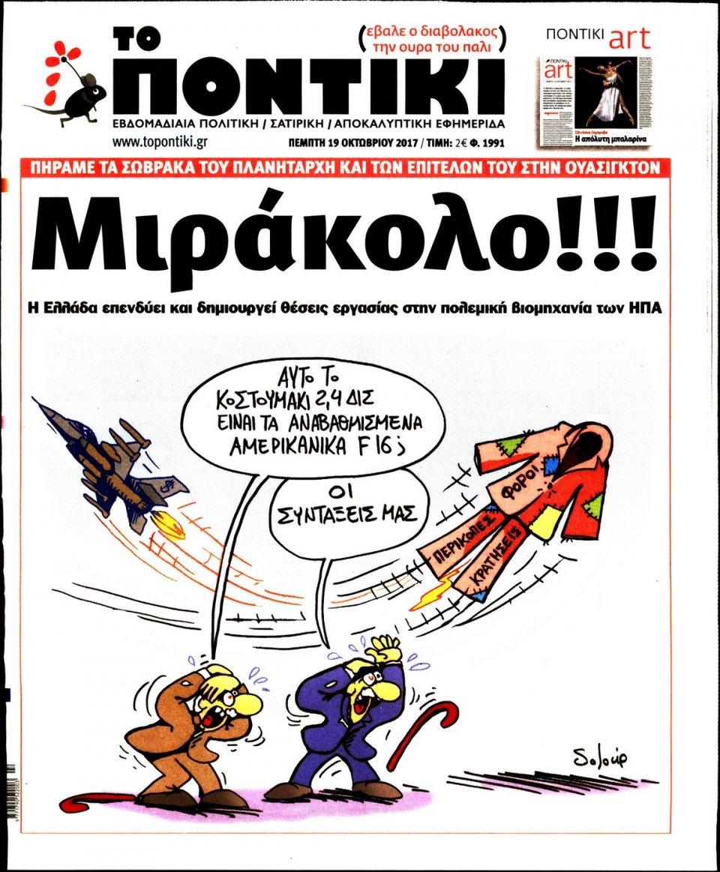 Πρωτοσέλιδο Εφημερίδας - ΤΟ ΠΟΝΤΙΚΙ - 2017-10-19