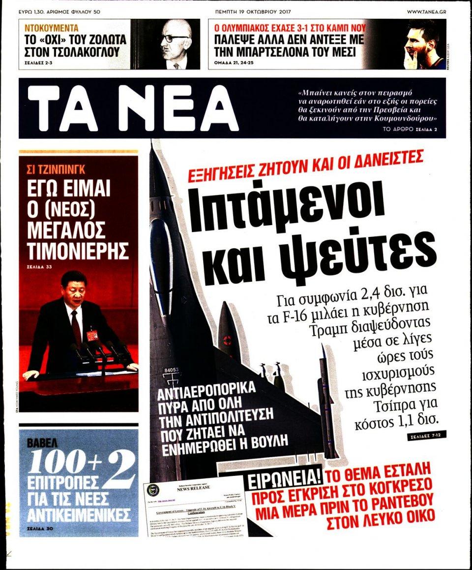 Πρωτοσέλιδο Εφημερίδας - ΤΑ ΝΕΑ - 2017-10-19