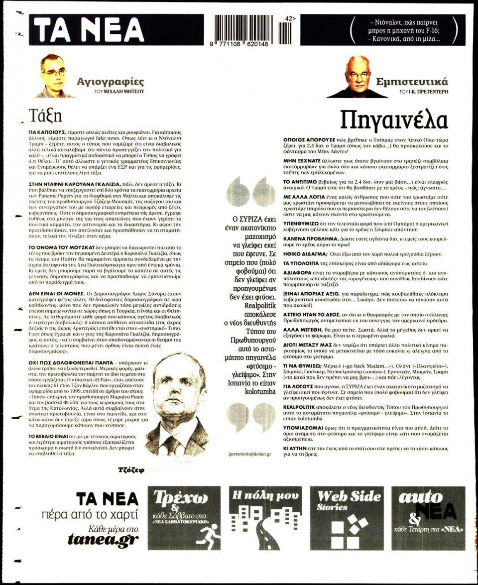Οπισθόφυλλο Εφημερίδας - ΤΑ ΝΕΑ - 2017-10-19
