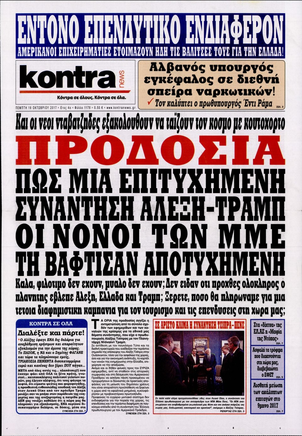 Πρωτοσέλιδο Εφημερίδας - KONTRA NEWS - 2017-10-19