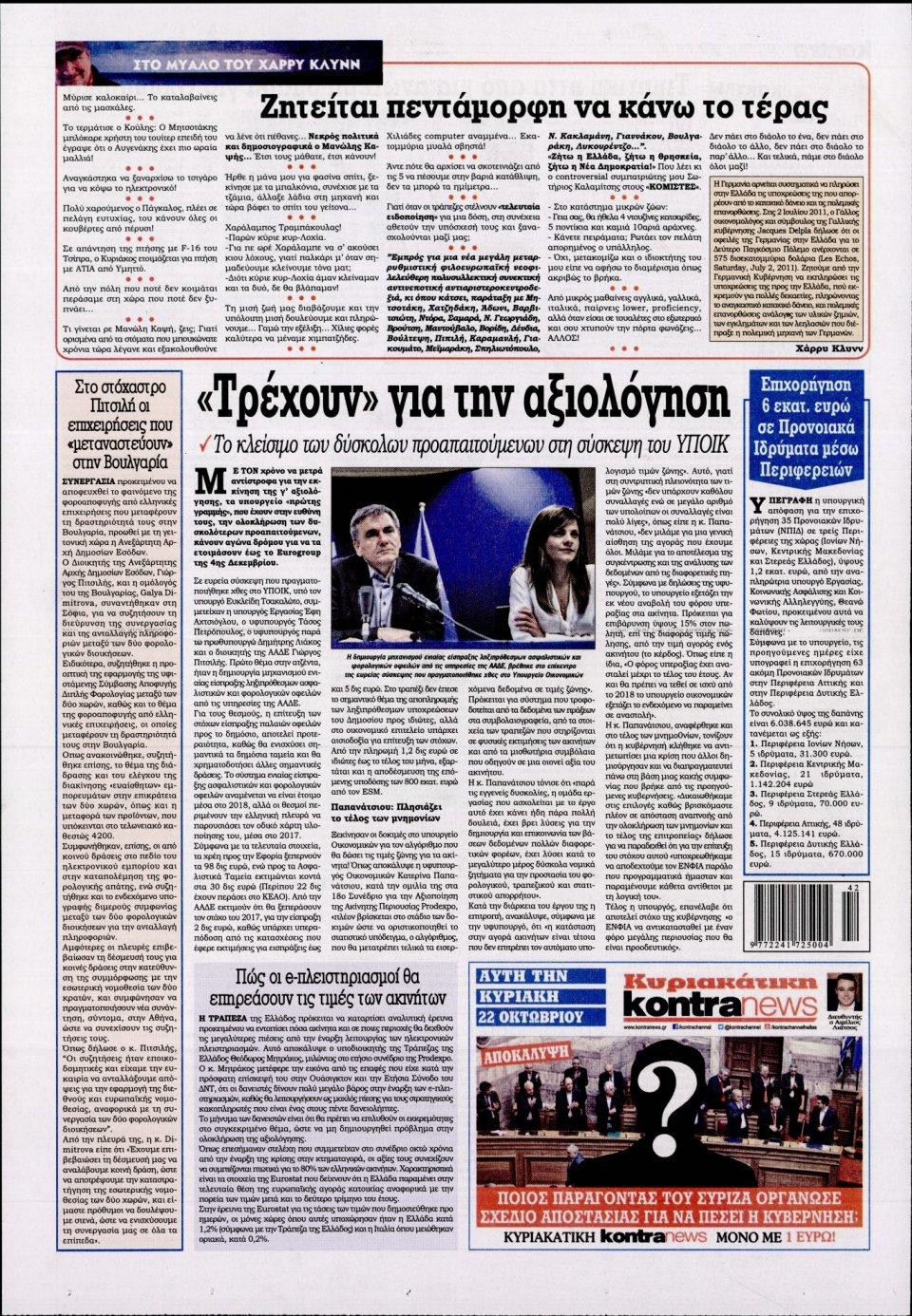 Οπισθόφυλλο Εφημερίδας - KONTRA NEWS - 2017-10-19