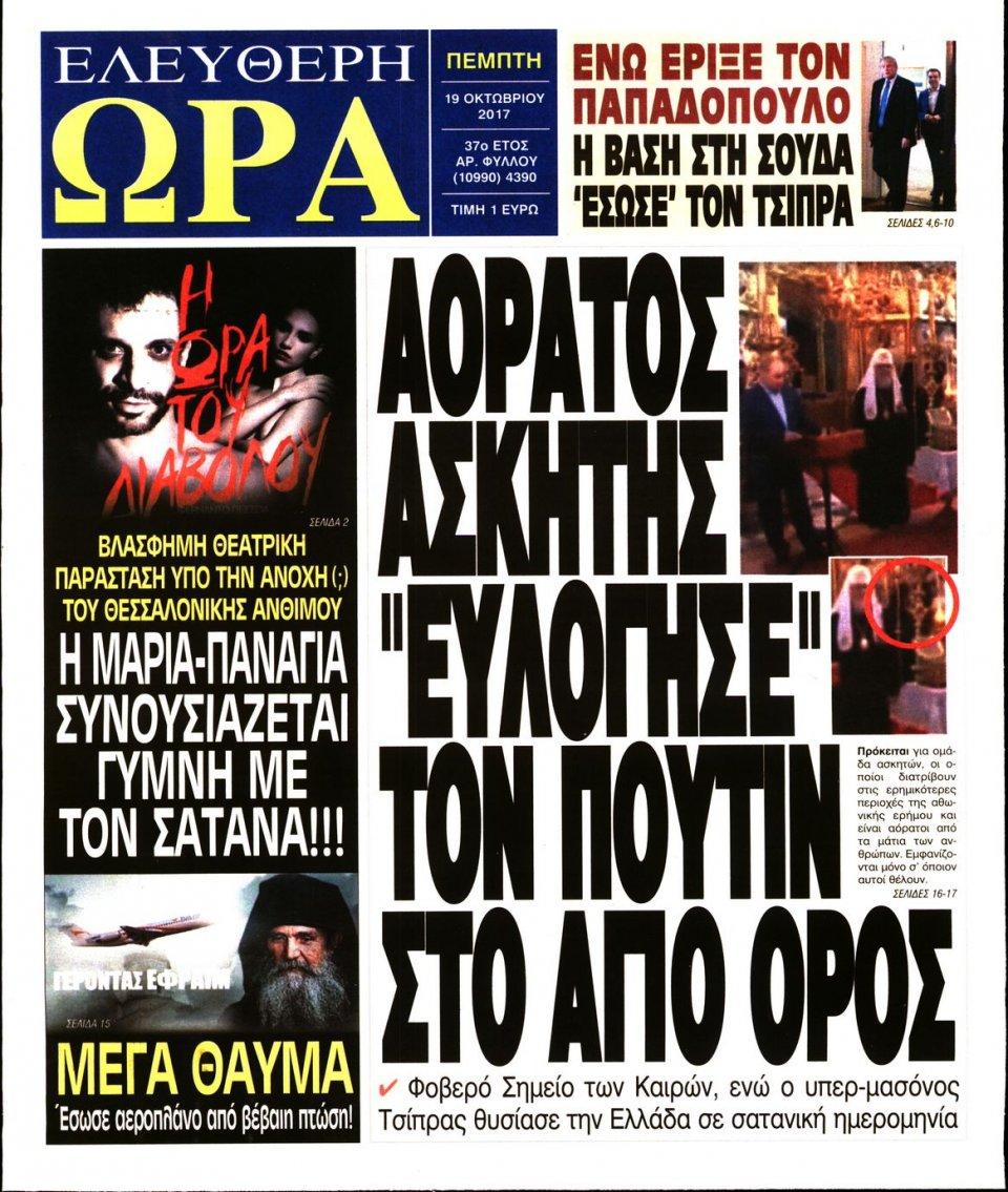 Πρωτοσέλιδο Εφημερίδας - ΕΛΕΥΘΕΡΗ ΩΡΑ - 2017-10-19