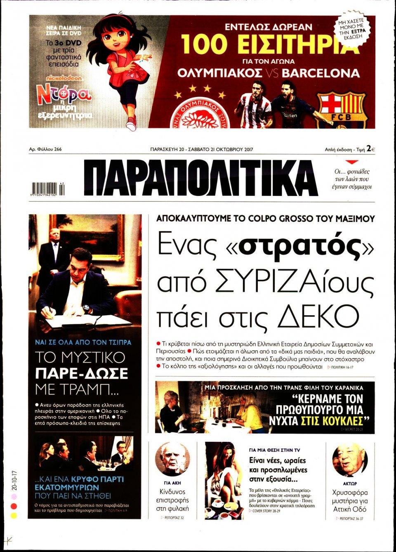 Πρωτοσέλιδο Εφημερίδας - ΠΑΡΑΠΟΛΙΤΙΚΑ - 2017-10-20