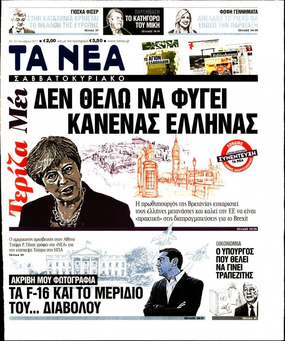 Πρωτοσέλιδο Εφημερίδας - ΤΑ ΝΕΑ - 2017-10-20