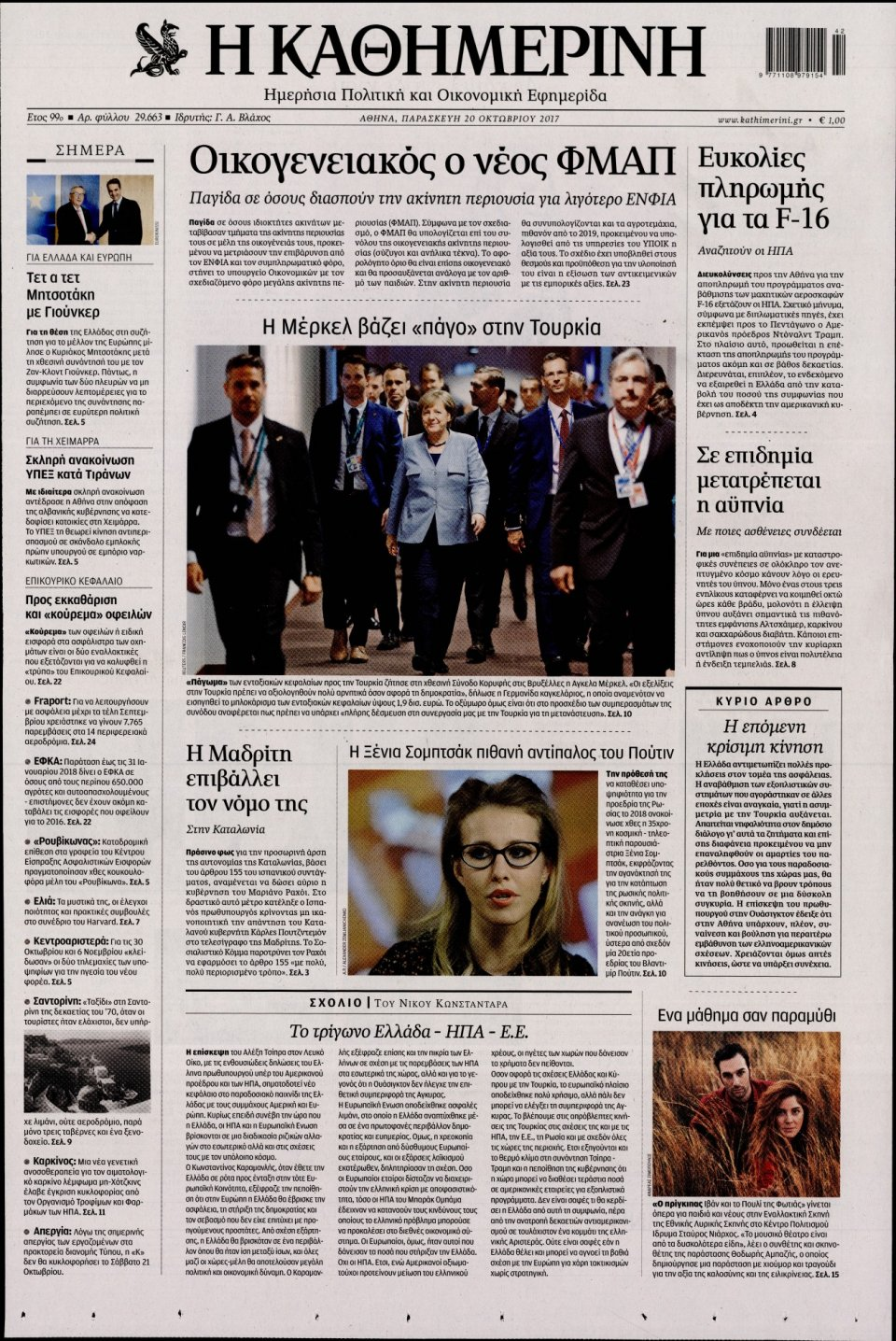 Πρωτοσέλιδο Εφημερίδας - ΚΑΘΗΜΕΡΙΝΗ - 2017-10-20