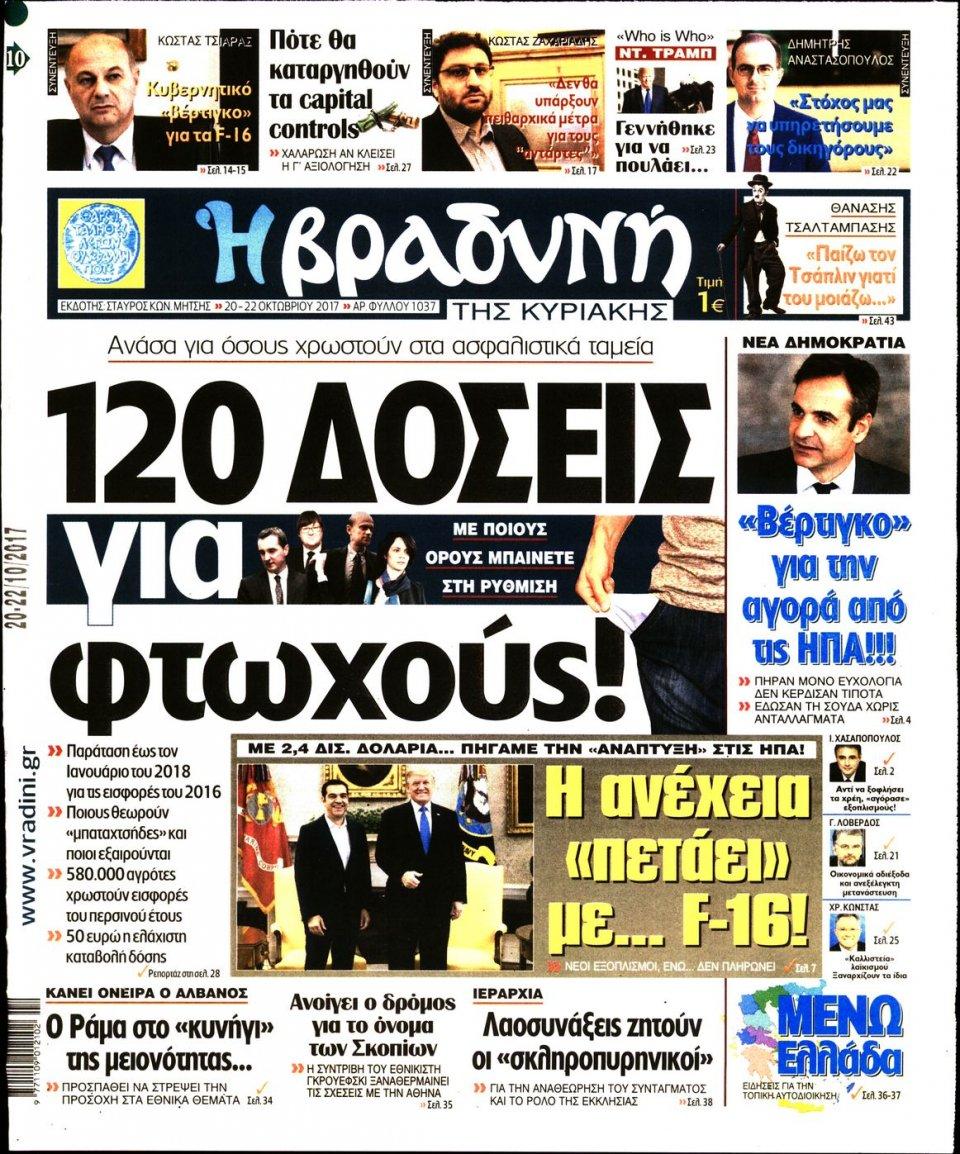 Πρωτοσέλιδο Εφημερίδας - ΒΡΑΔΥΝΗ ΤΗΣ ΚΥΡΙΑΚΗΣ - 2017-10-20