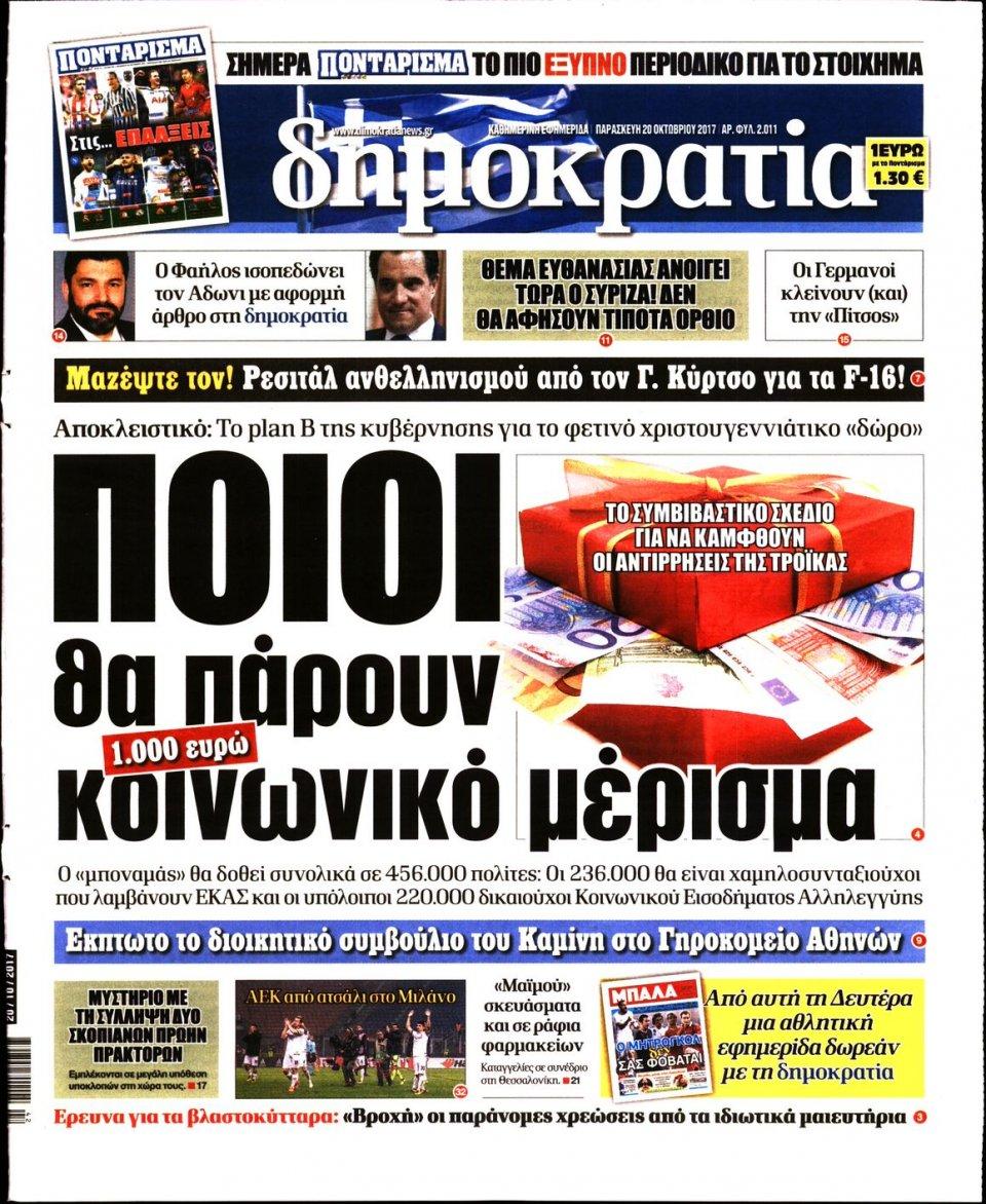 Πρωτοσέλιδο Εφημερίδας - ΔΗΜΟΚΡΑΤΙΑ - 2017-10-20