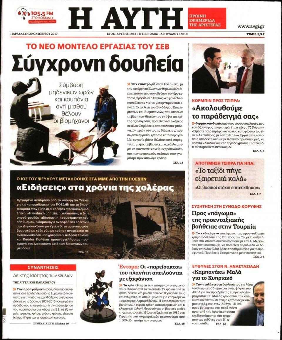 Πρωτοσέλιδο Εφημερίδας - ΑΥΓΗ - 2017-10-20