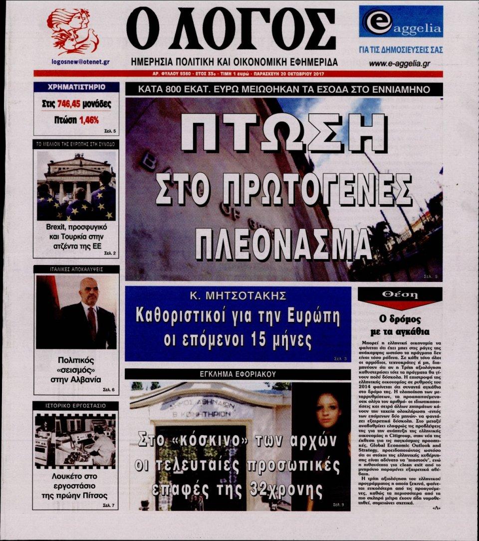 Πρωτοσέλιδο Εφημερίδας - Ο ΛΟΓΟΣ - 2017-10-20