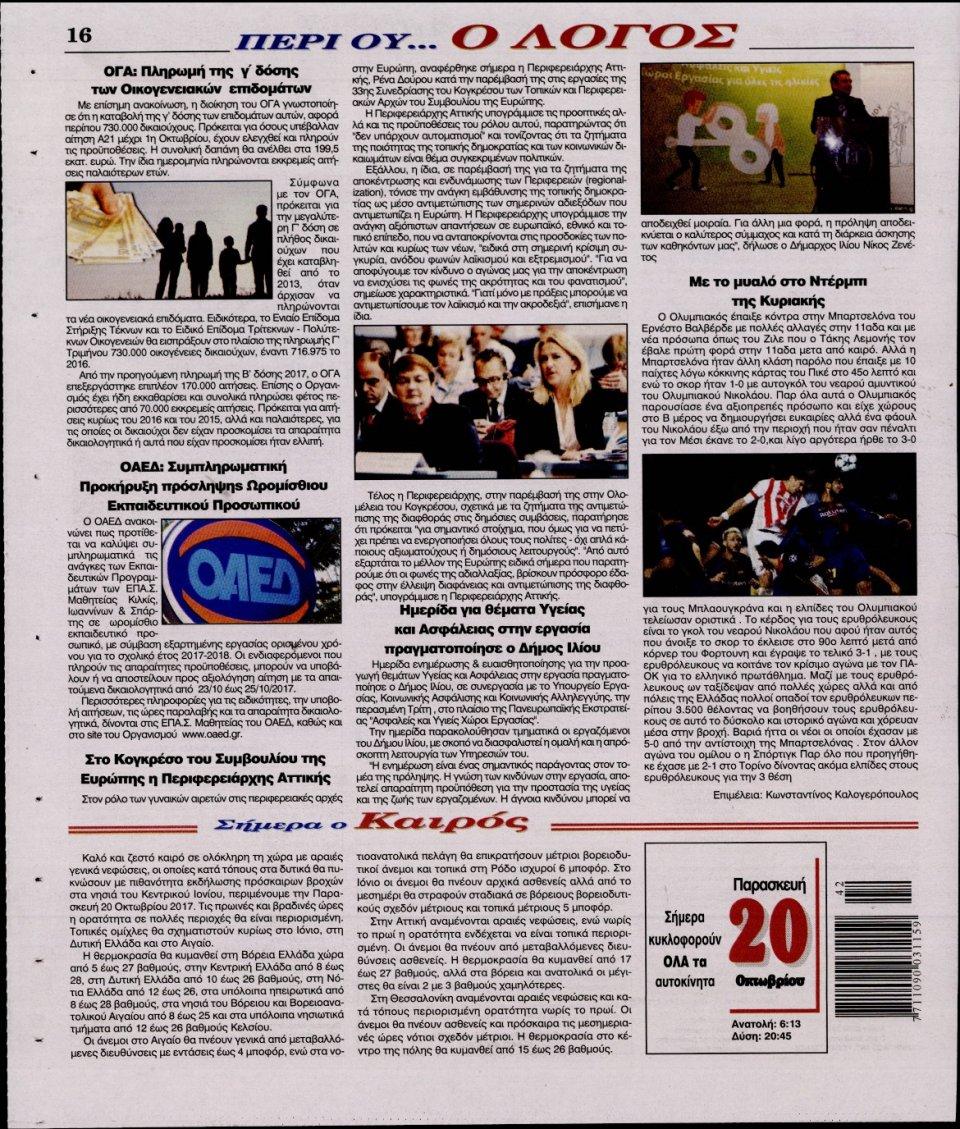 Οπισθόφυλλο Εφημερίδας - Ο ΛΟΓΟΣ - 2017-10-20