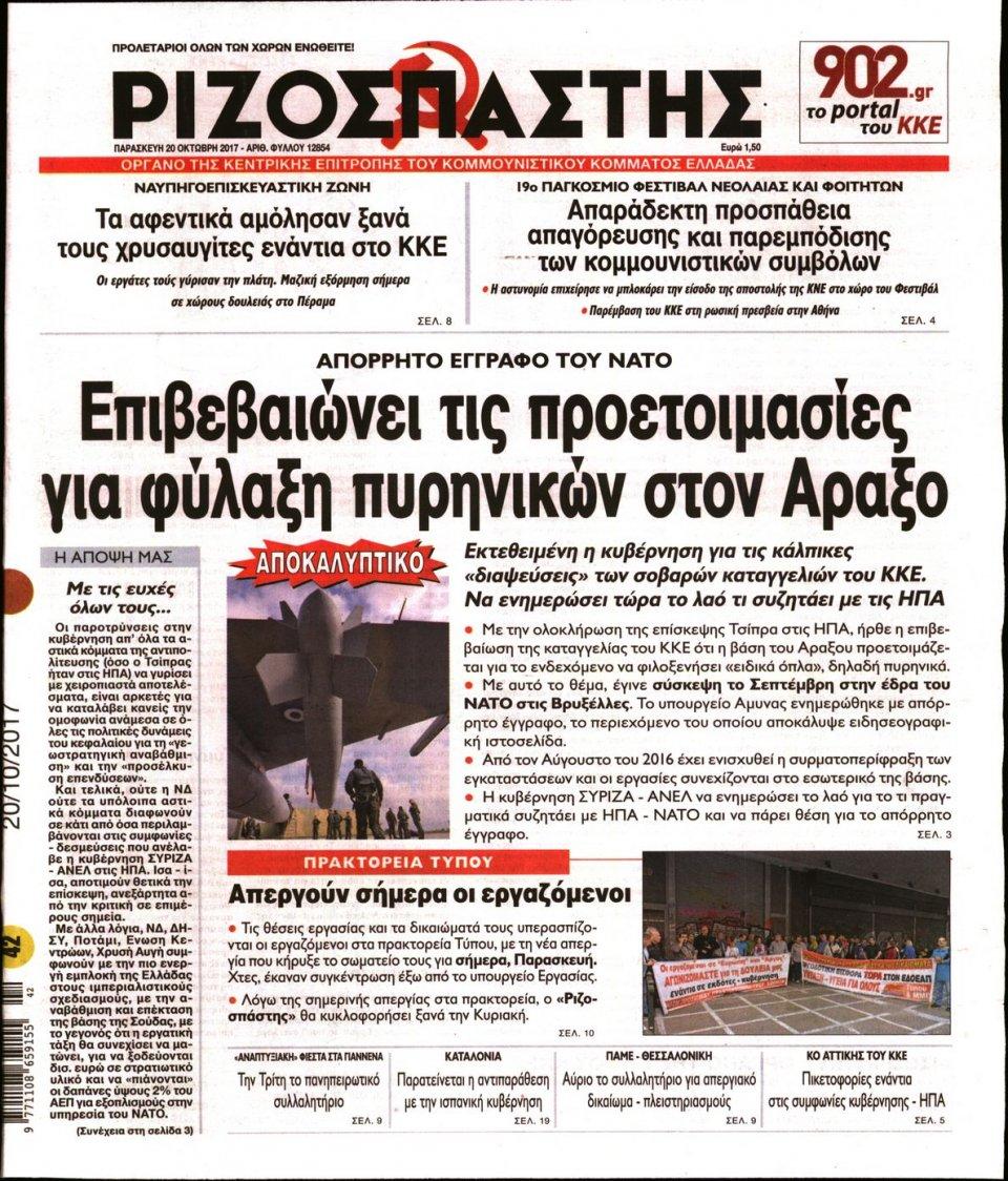 Πρωτοσέλιδο Εφημερίδας - ΡΙΖΟΣΠΑΣΤΗΣ - 2017-10-20