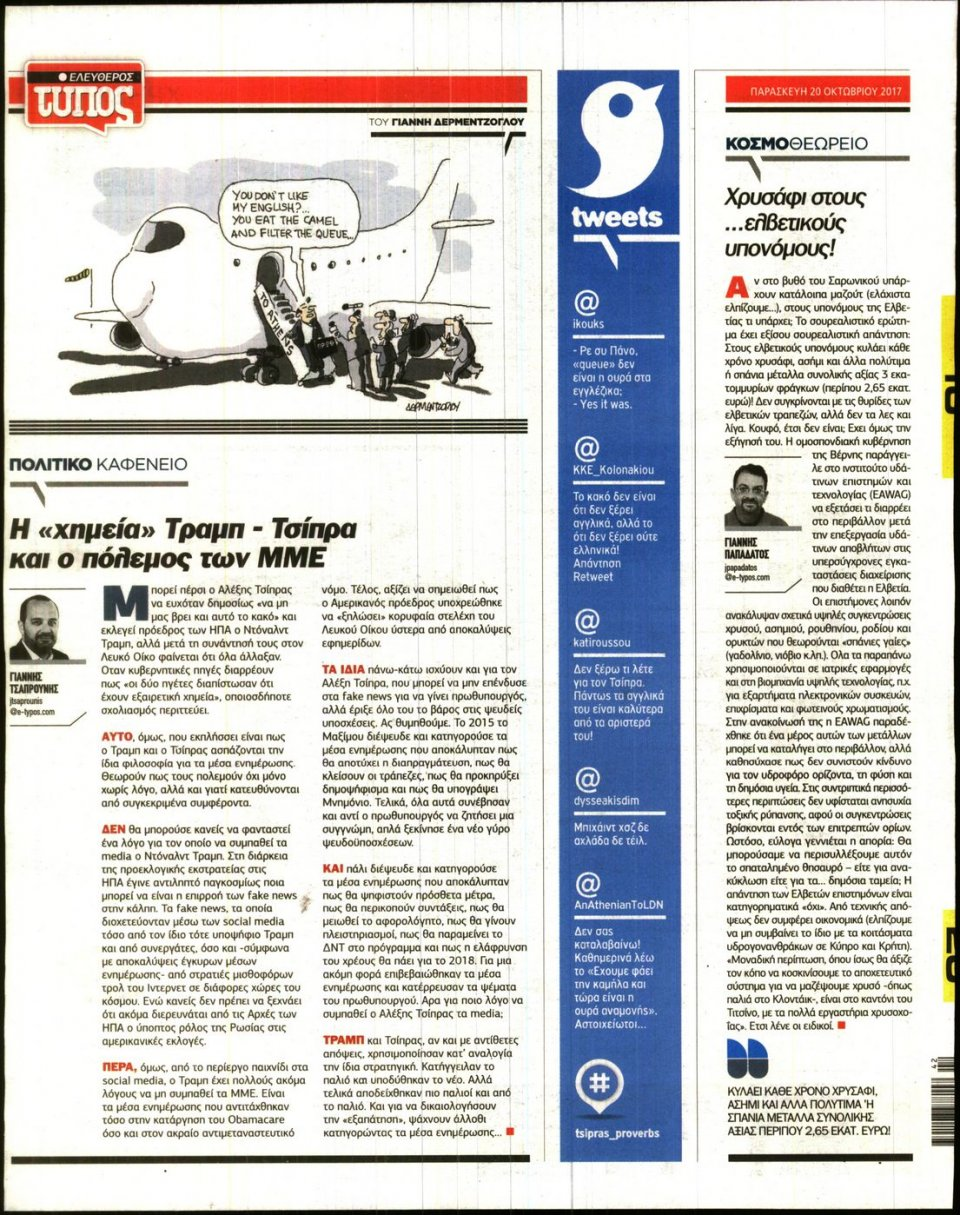 Οπισθόφυλλο Εφημερίδας - ΕΛΕΥΘΕΡΟΣ ΤΥΠΟΣ - 2017-10-20