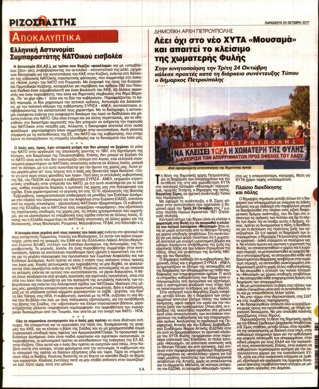 Οπισθόφυλλο Εφημερίδας - ΡΙΖΟΣΠΑΣΤΗΣ - 2017-10-20