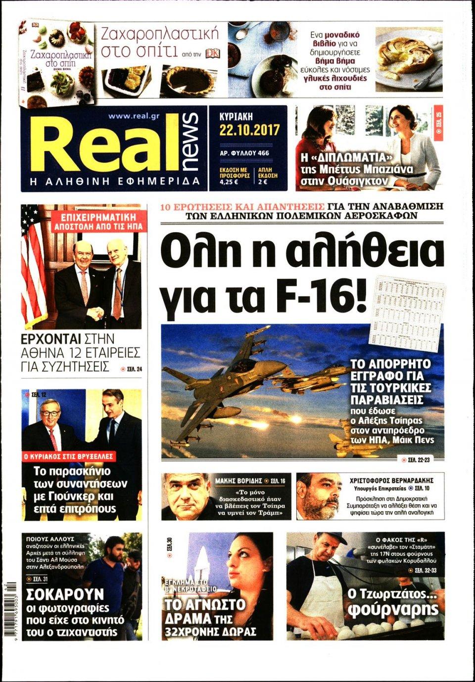 Πρωτοσέλιδο Εφημερίδας - REAL NEWS - 2017-10-22