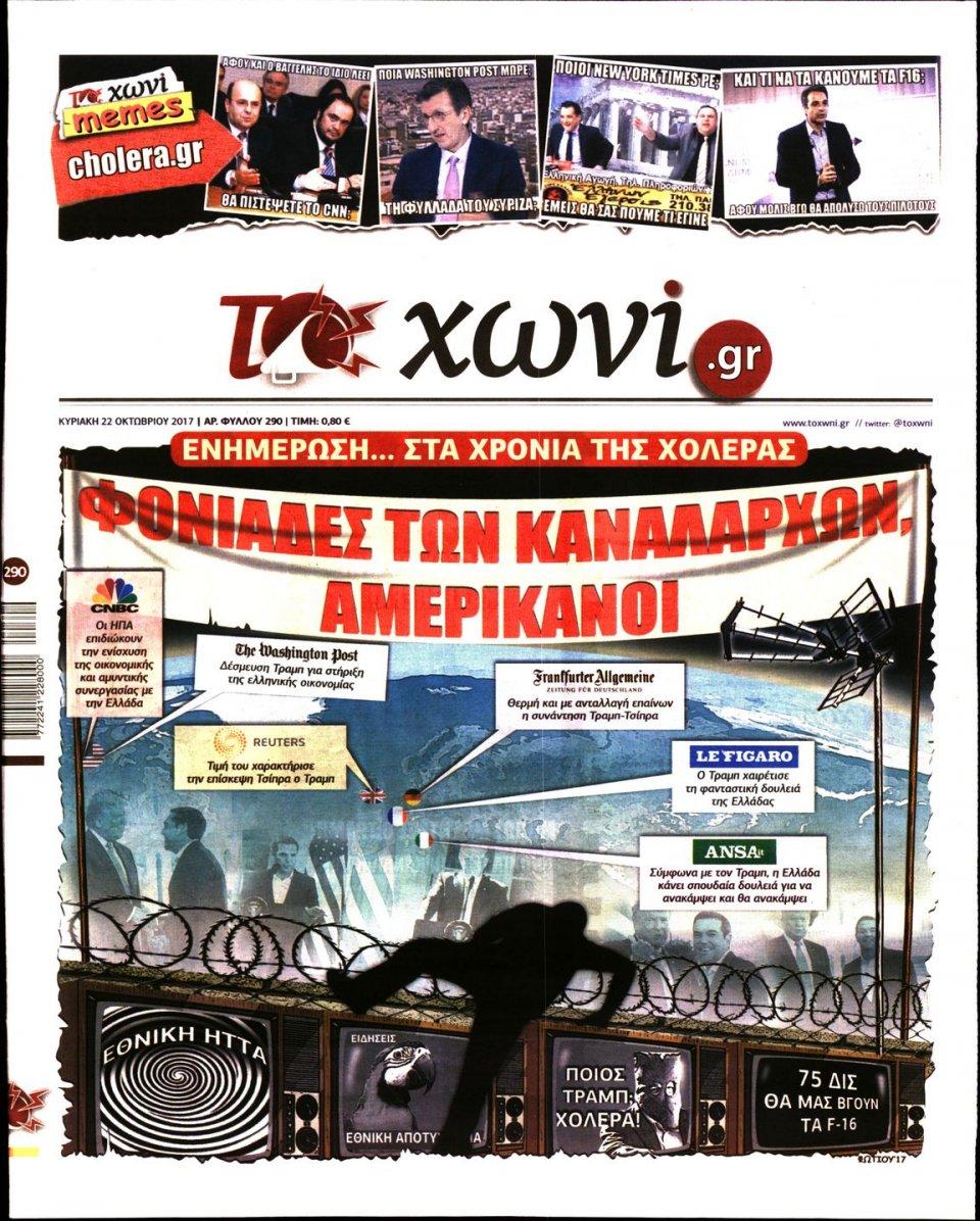 Πρωτοσέλιδο Εφημερίδας - ΤΟ ΧΩΝΙ - 2017-10-22