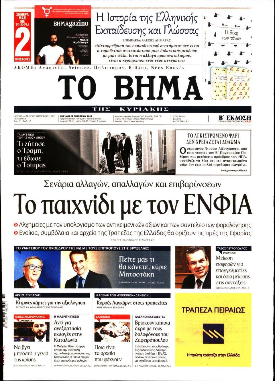 Πρωτοσέλιδο Εφημερίδας - ΤΟ ΒΗΜΑ ΤΗΣ ΚΥΡΙΑΚΗΣ - 2017-10-22