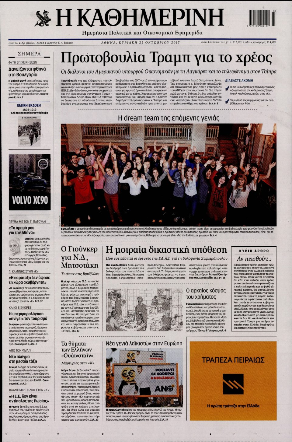 Πρωτοσέλιδο Εφημερίδας - ΚΑΘΗΜΕΡΙΝΗ  ΚΥΡΙΑΚΗΣ - 2017-10-22