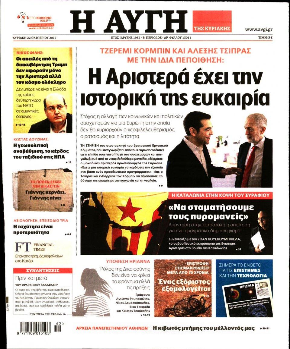 Πρωτοσέλιδο Εφημερίδας - ΑΥΓΗ ΤΗΣ ΚΥΡΙΑΚΗΣ - 2017-10-22