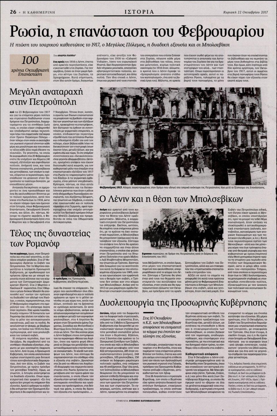 Οπισθόφυλλο Εφημερίδας - ΚΑΘΗΜΕΡΙΝΗ  ΚΥΡΙΑΚΗΣ - 2017-10-22