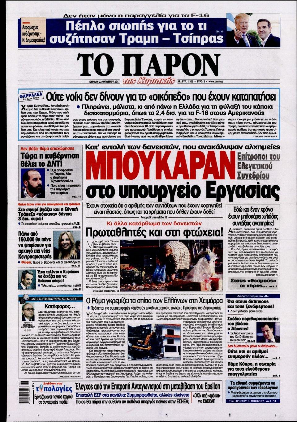 Πρωτοσέλιδο Εφημερίδας - ΤΟ ΠΑΡΟΝ - 2017-10-22
