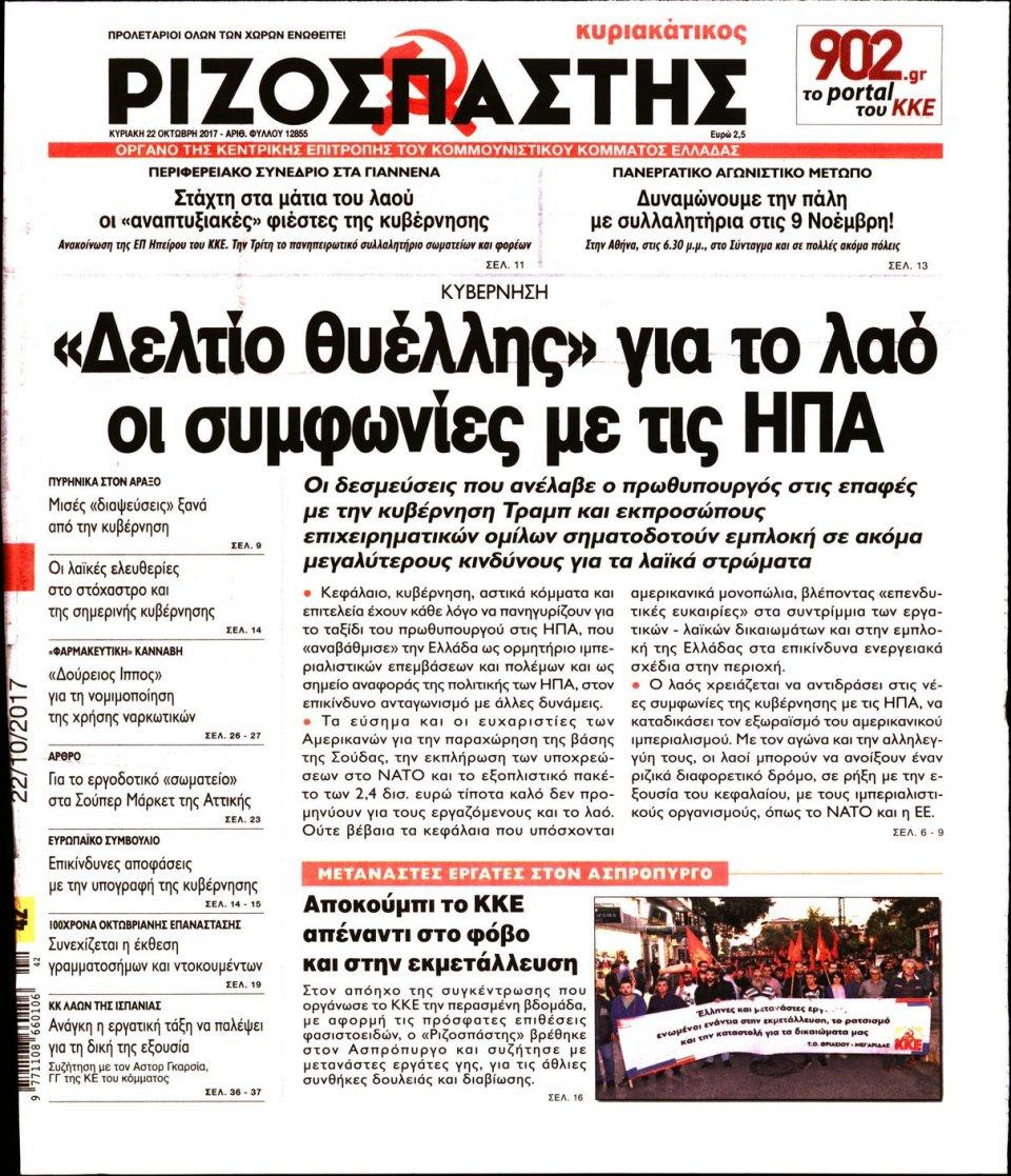 Πρωτοσέλιδο Εφημερίδας - ΡΙΖΟΣΠΑΣΤΗΣ ΤΗΣ ΚΥΡΙΑΚΗΣ - 2017-10-22