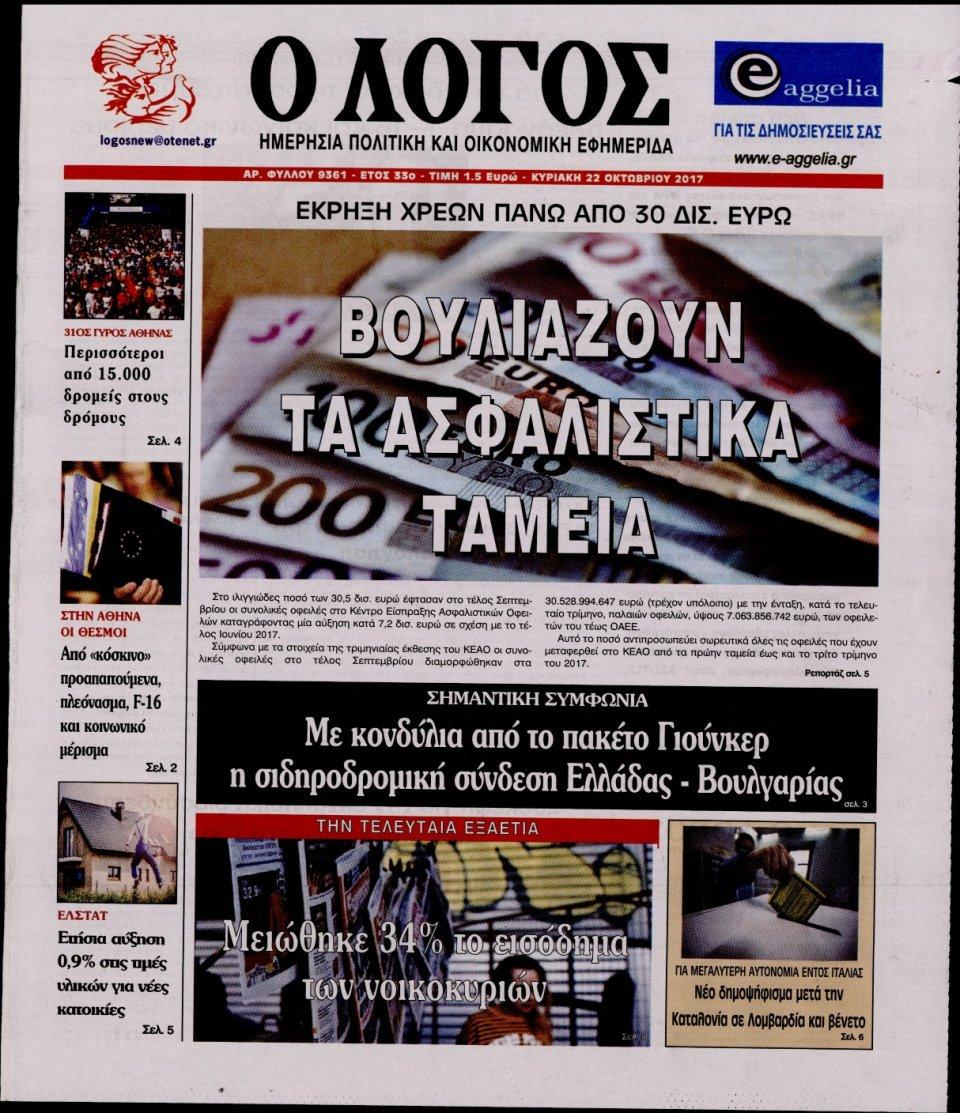 Πρωτοσέλιδο Εφημερίδας - Ο ΛΟΓΟΣ ΤΗΣ ΚΥΡΙΑΚΗΣ - 2017-10-22