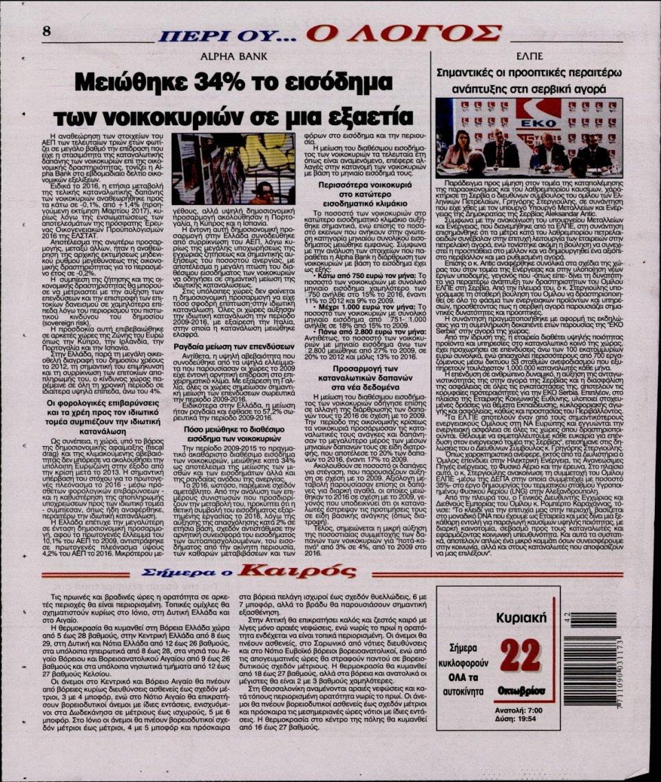 Οπισθόφυλλο Εφημερίδας - Ο ΛΟΓΟΣ ΤΗΣ ΚΥΡΙΑΚΗΣ - 2017-10-22