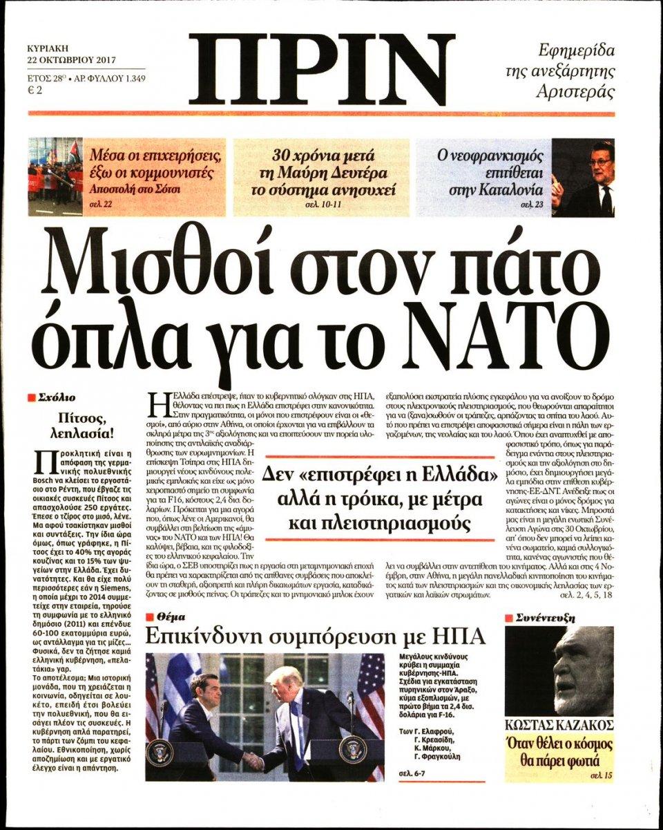 Πρωτοσέλιδο Εφημερίδας - ΠΡΙΝ - 2017-10-22