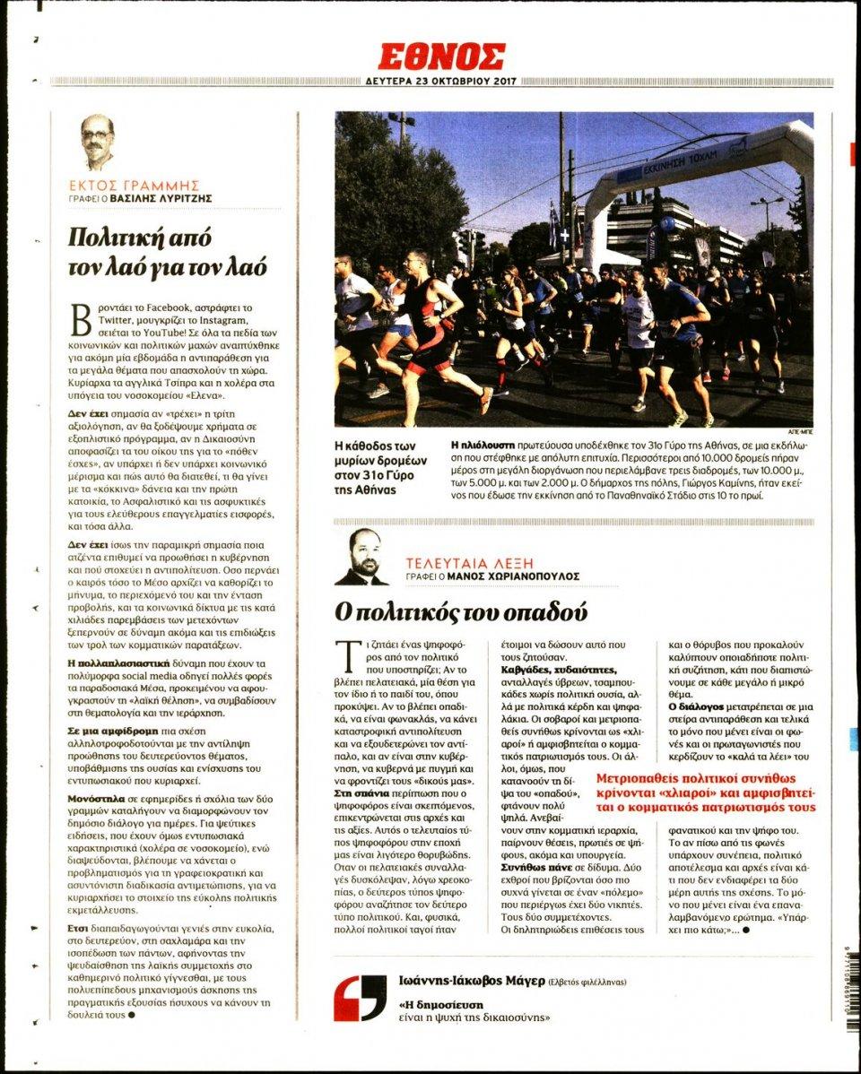 Οπισθόφυλλο Εφημερίδας - ΕΘΝΟΣ - 2017-10-23