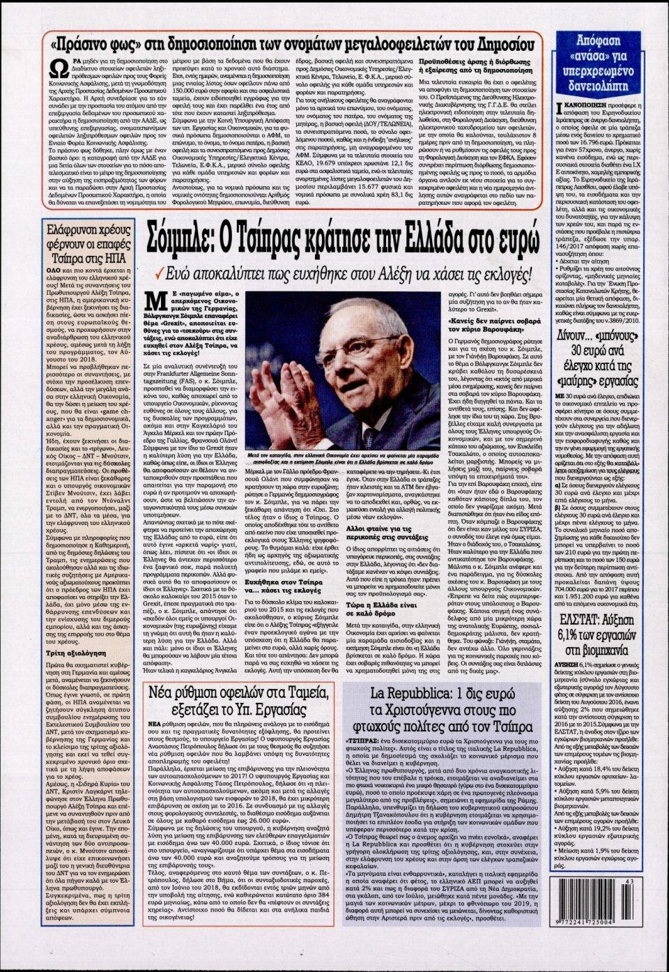 Οπισθόφυλλο Εφημερίδας - KONTRA NEWS - 2017-10-23
