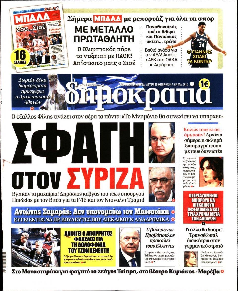Πρωτοσέλιδο Εφημερίδας - ΔΗΜΟΚΡΑΤΙΑ - 2017-10-23