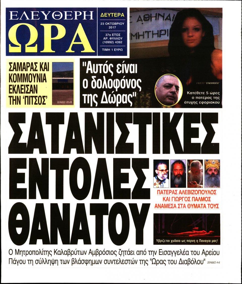 Πρωτοσέλιδο Εφημερίδας - ΕΛΕΥΘΕΡΗ ΩΡΑ - 2017-10-23