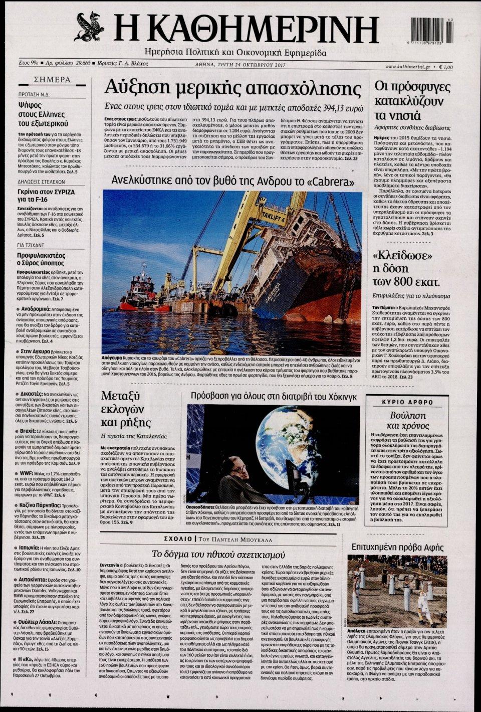 Πρωτοσέλιδο Εφημερίδας - ΚΑΘΗΜΕΡΙΝΗ - 2017-10-24