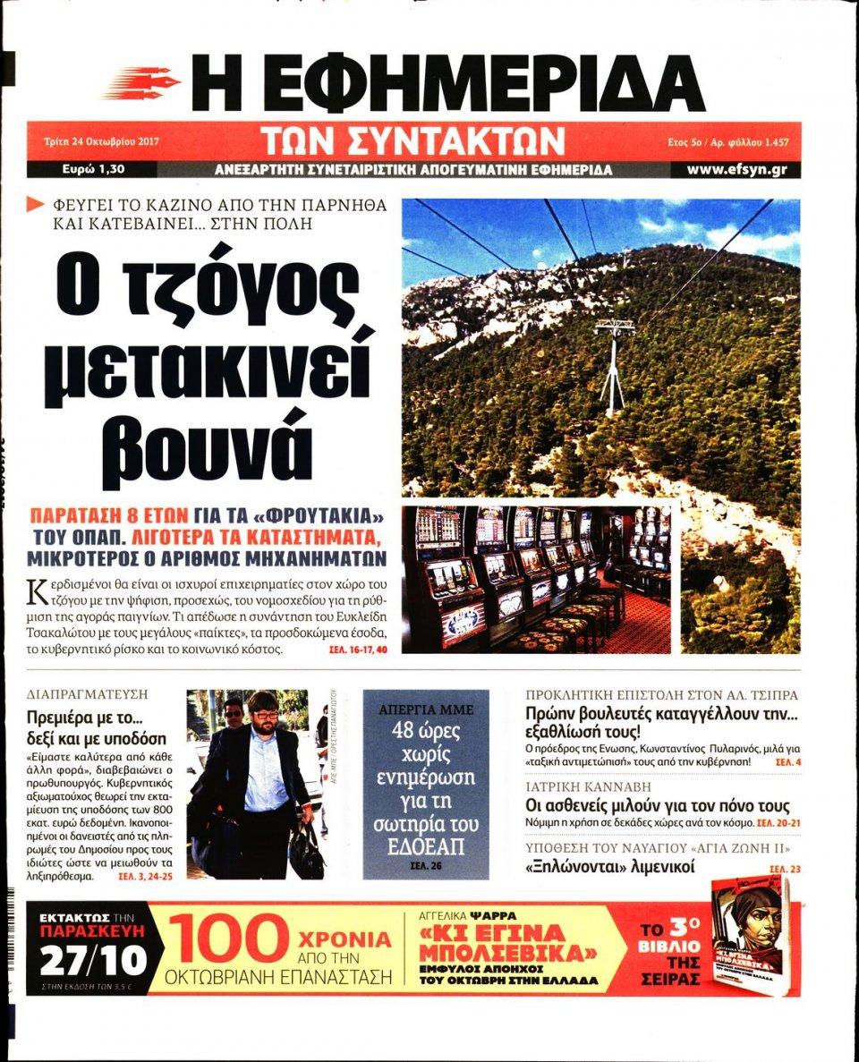 Πρωτοσέλιδο Εφημερίδας - Η ΕΦΗΜΕΡΙΔΑ ΤΩΝ ΣΥΝΤΑΚΤΩΝ - 2017-10-24