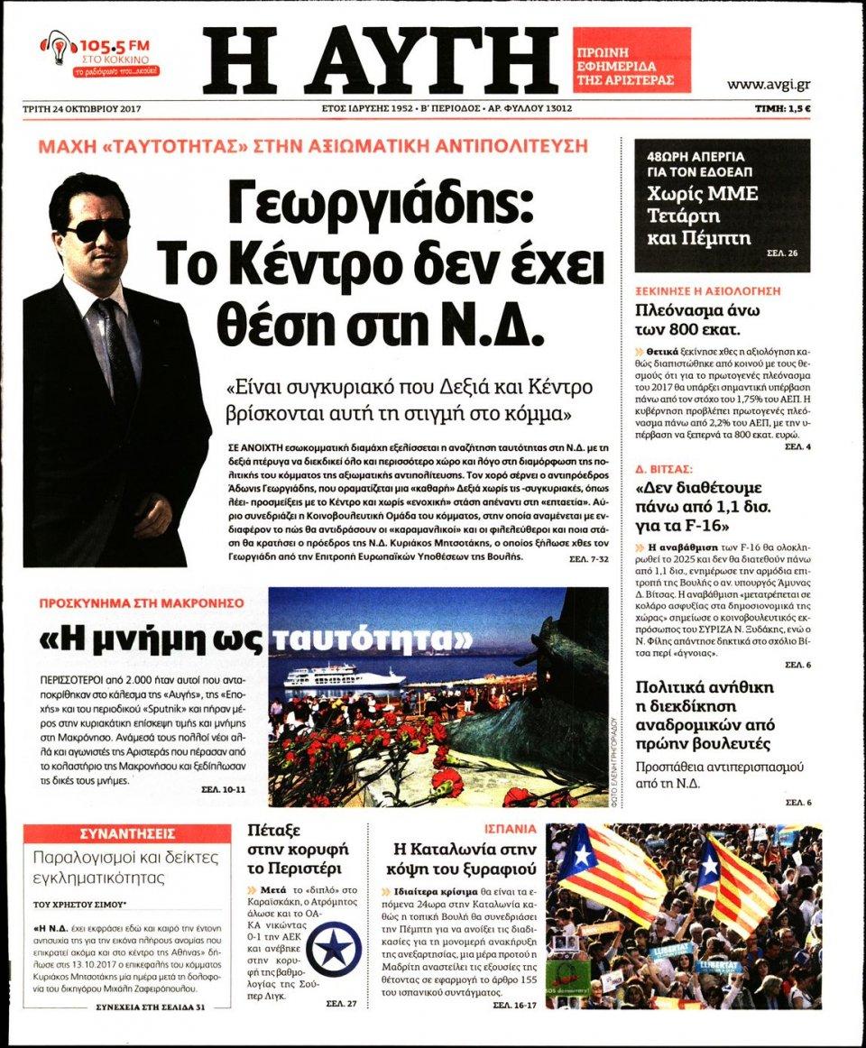 Πρωτοσέλιδο Εφημερίδας - ΑΥΓΗ - 2017-10-24