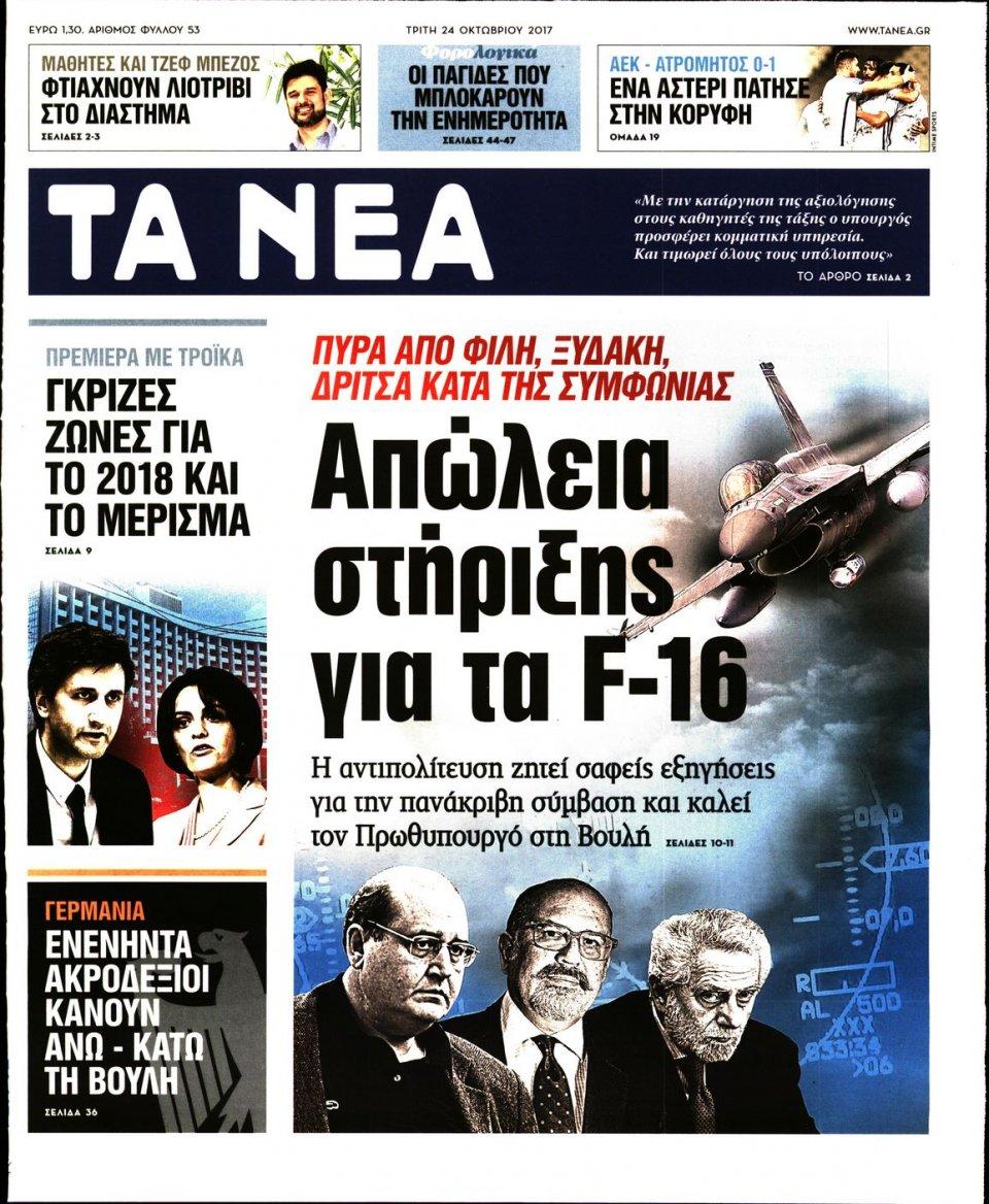 Πρωτοσέλιδο Εφημερίδας - ΤΑ ΝΕΑ - 2017-10-24