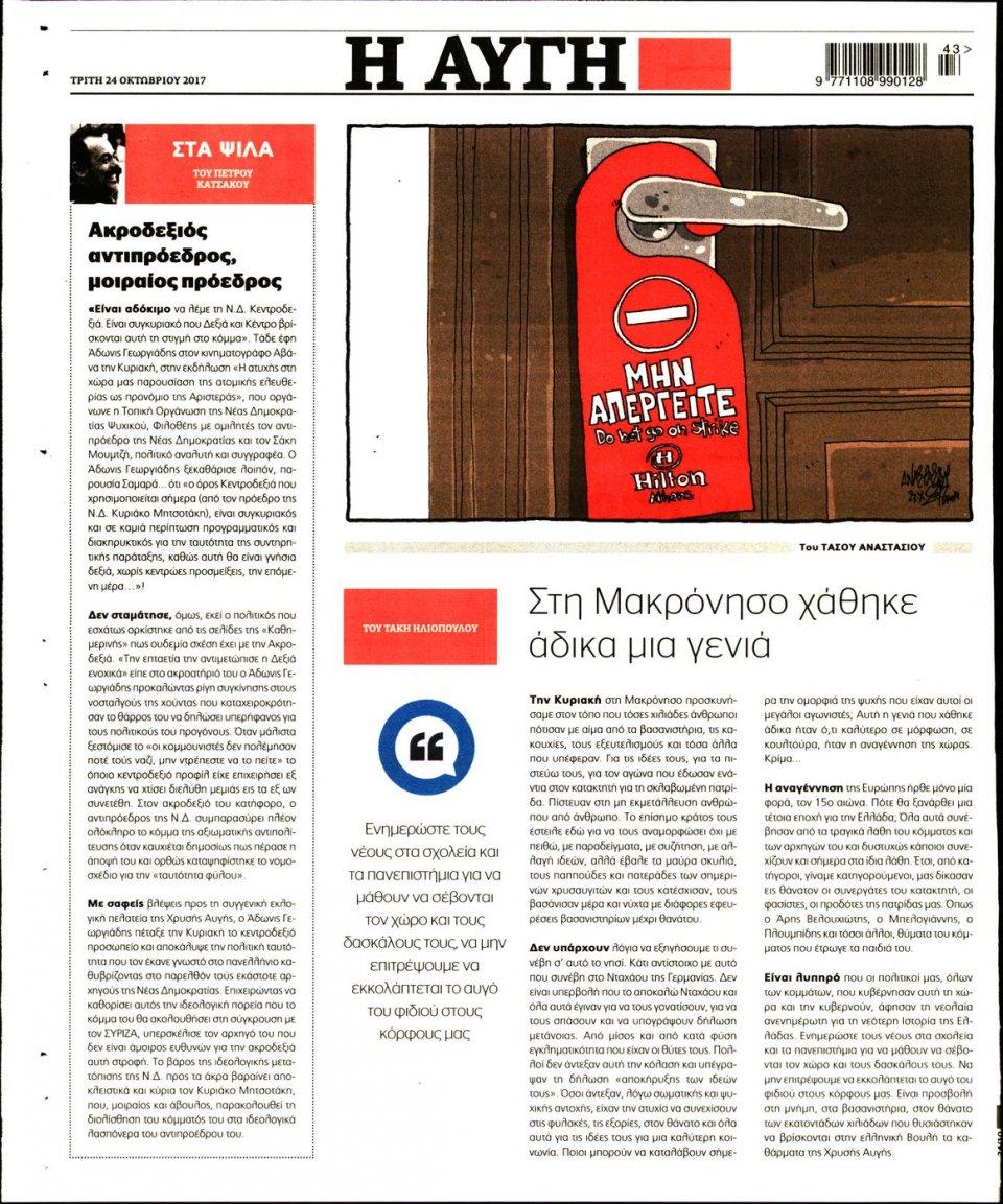 Οπισθόφυλλο Εφημερίδας - ΑΥΓΗ - 2017-10-24