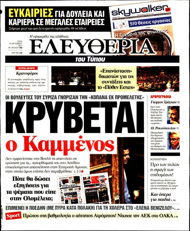 Πρωτοσέλιδο Εφημερίδας - ΕΛΕΥΘΕΡΙΑ ΤΟΥ ΤΥΠΟΥ - 2017-10-24