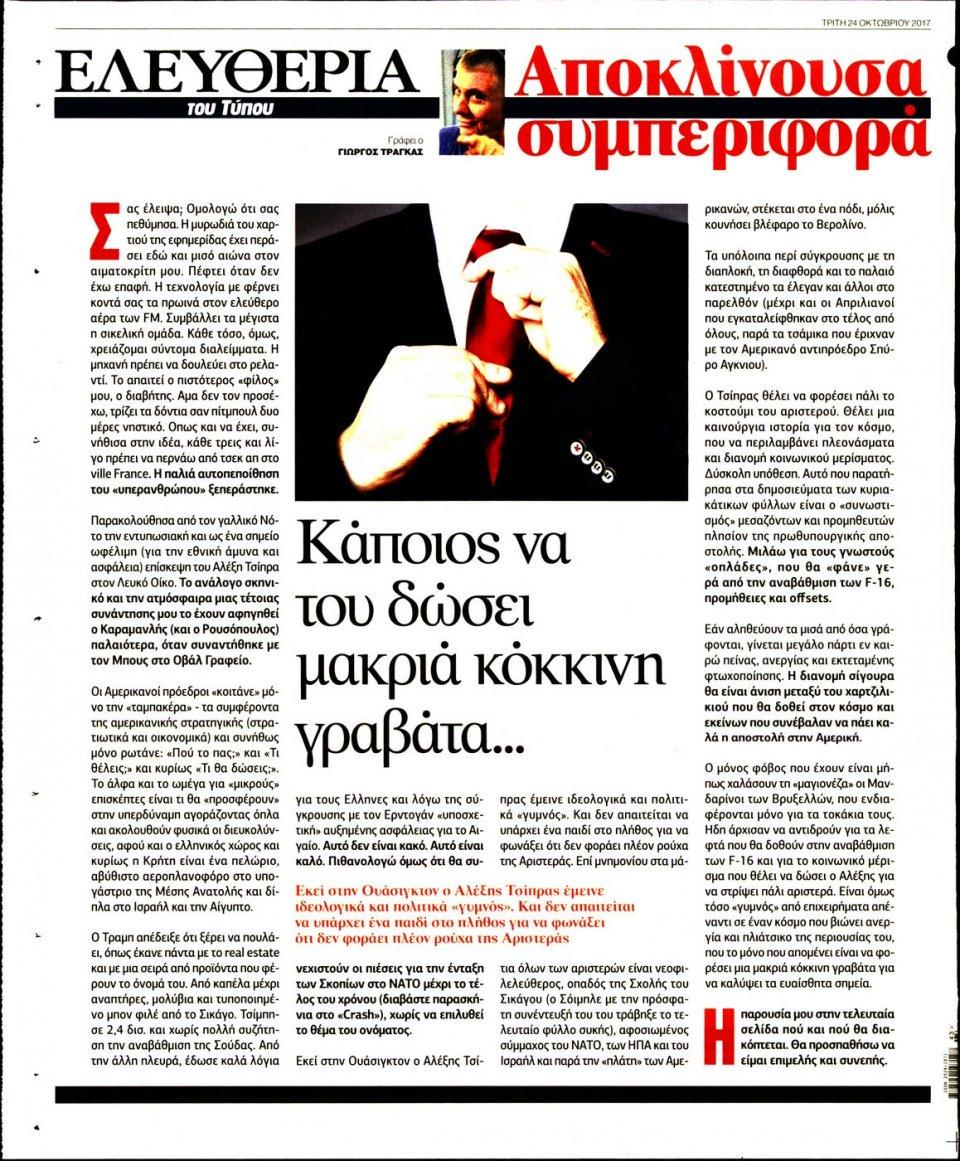 Οπισθόφυλλο Εφημερίδας - ΕΛΕΥΘΕΡΙΑ ΤΟΥ ΤΥΠΟΥ - 2017-10-24