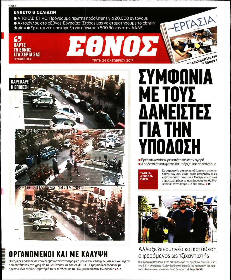 Πρωτοσέλιδο Εφημερίδας - ΕΘΝΟΣ - 2017-10-24