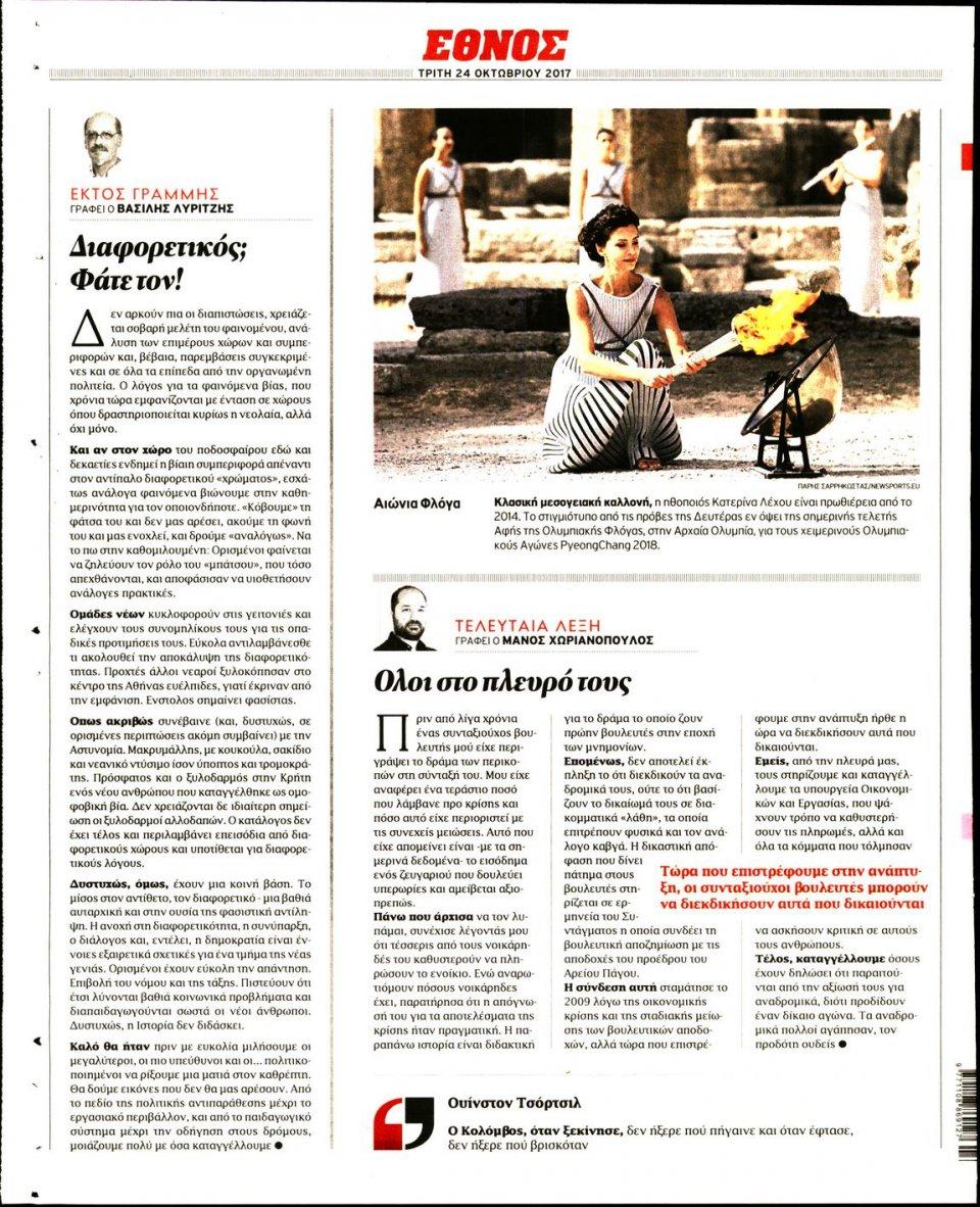 Οπισθόφυλλο Εφημερίδας - ΕΘΝΟΣ - 2017-10-24