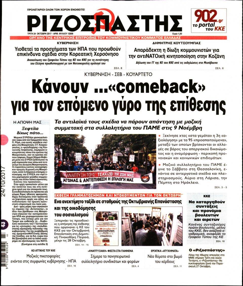 Πρωτοσέλιδο Εφημερίδας - ΡΙΖΟΣΠΑΣΤΗΣ - 2017-10-24