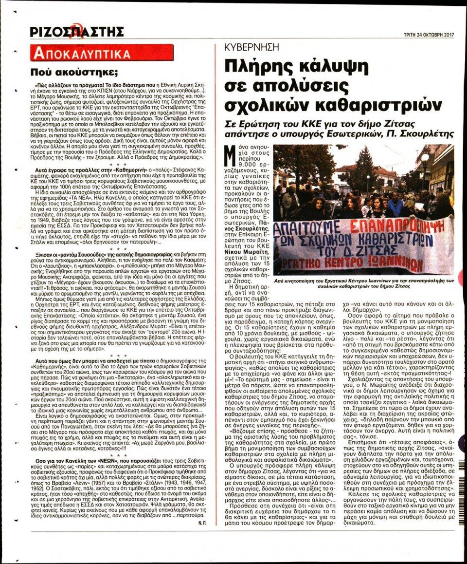 Οπισθόφυλλο Εφημερίδας - ΡΙΖΟΣΠΑΣΤΗΣ - 2017-10-24