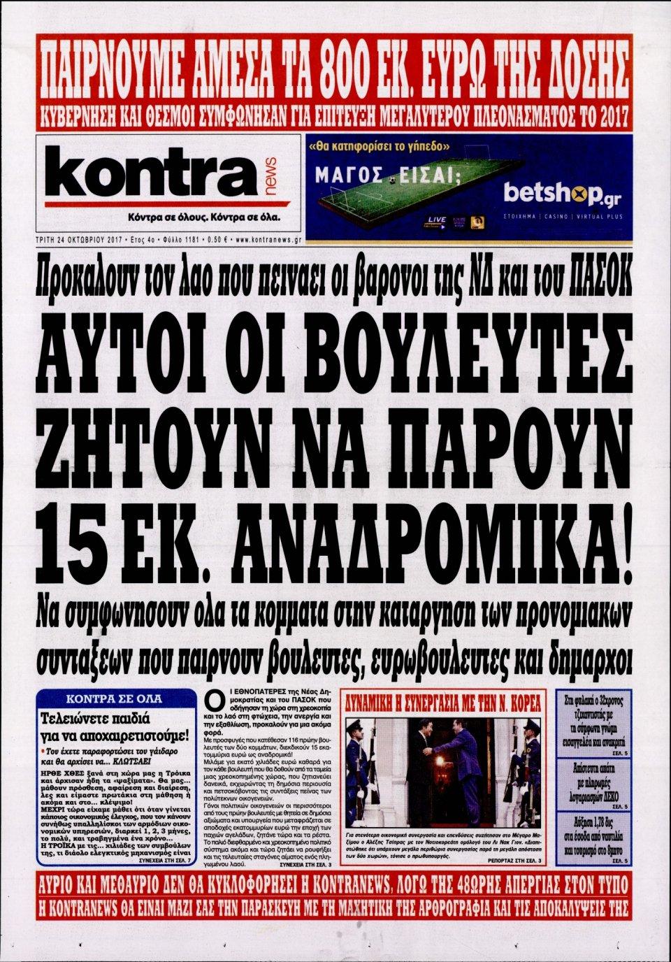 Πρωτοσέλιδο Εφημερίδας - KONTRA NEWS - 2017-10-24