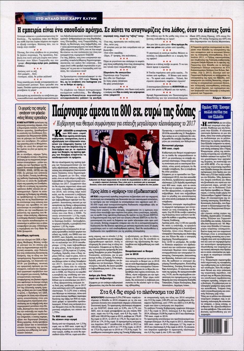 Οπισθόφυλλο Εφημερίδας - KONTRA NEWS - 2017-10-24
