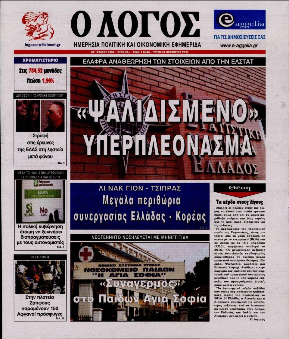 Πρωτοσέλιδο Εφημερίδας - Ο ΛΟΓΟΣ - 2017-10-24