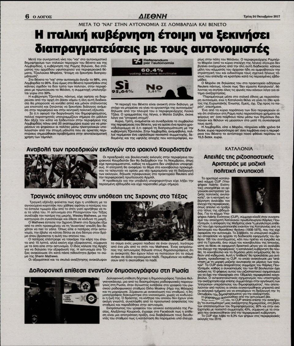 Οπισθόφυλλο Εφημερίδας - Ο ΛΟΓΟΣ - 2017-10-24