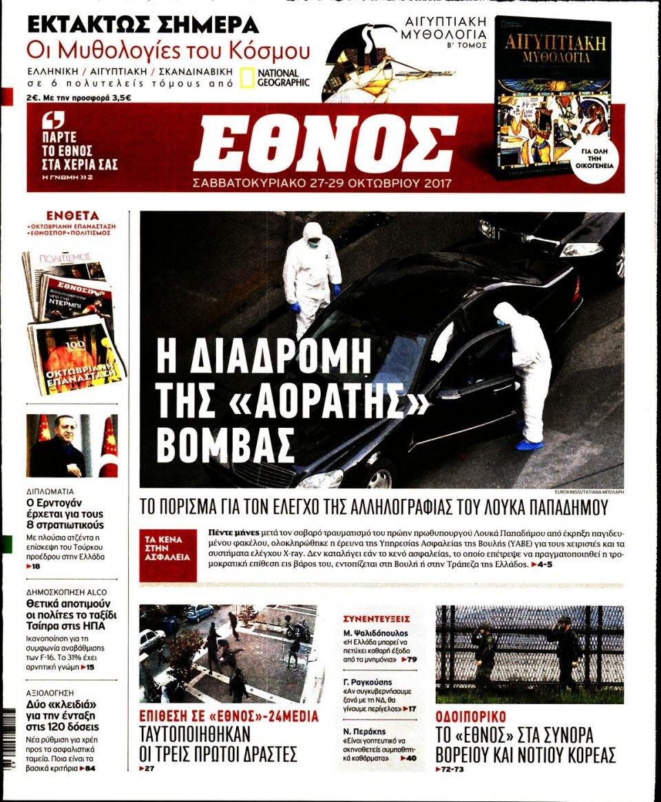 Πρωτοσέλιδο Εφημερίδας - ΕΘΝΟΣ - 2017-10-27