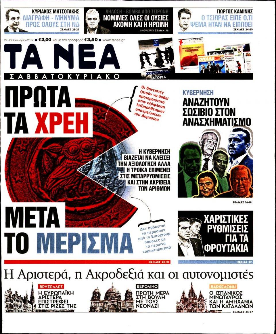Πρωτοσέλιδο Εφημερίδας - ΤΑ ΝΕΑ - 2017-10-27