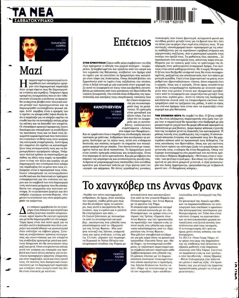 Οπισθόφυλλο Εφημερίδας - ΤΑ ΝΕΑ - 2017-10-27